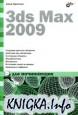 3ds Max 2009 для начинающих