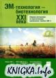 ЭМ технология - биотехнология 21 века - Байкал ЭМ-1