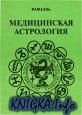 Медицинская астрология