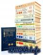 Математические головоломки в 60 книгах