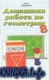 Домашняя работа по геометрии за 8 класс к учебнику «Геометрия. 7-11 класс»