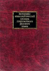 Историко-этимологический словарь современного русского языка. II том.