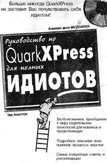 Руководство по QuarkXPress