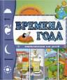 Энциклопедия для детей: Времена года