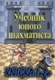 Учебник юного шахматиста