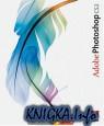 Adobe Photoshop CS2. Справочное руководство.