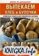 Выпекаем хлеб и булочки. Ароматные рецепты для хлебопечки и духовки