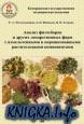 Анализ фитосборов и других лекарственных форм с измельченными и порошкованными растительными компонентами