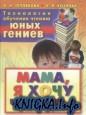 Мама я хочу читать. Технология обучения чтению юных гениев