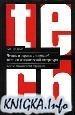 Чтение и перевод английской научной и технической литературы. Лексико-грамматический справочник.