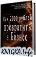 Как 2000 рублей превратить в бизнес