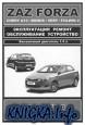 ZAZ Forza, Chery A13/Bonus/Very/Fulwin. Эксплуатация, ремонт, обслуживание, устройство
