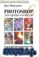 Photoshop 6 для профессионалов.
