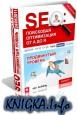 SEO: Поисковая Оптимизация от А до Я. Продвинутый уровень. Редакция от 24 мая 2011 года