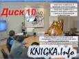 1000 Лучших инноваций Российского образования. Диск №10. Изучаем информатику 10 класс