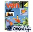 Ven 1 - Книга с упражнениями