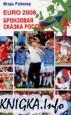 EURO 2008. Бронзовая сказка России