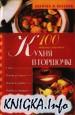 100 любимых рецептов. Кухня в горшочке