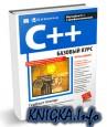 С++ Базовый курс. 3-е издание