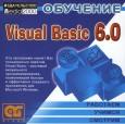 Обучение Visual Basic 6.0
