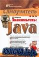 Знакомьтесь: Java. Самоучитель