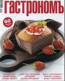 Журнал Гастрономъ за 2007 год(60 рецептов июня)