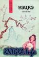 Нэцкэ каталог