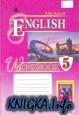 Англійська мова. 5 клас. Робочий зошит
