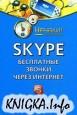 Skype. Бесплатные звонки через Интернет