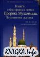 Книга о благородных чертах Пророка Мухаммада, Посланника Аллаха