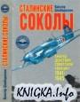Сталинские соколы. Анализ действий советской авиации 1941-1945 гг. (2003)