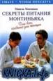 Секреты питания Монтиньяка. Для всех, особенно для женщин