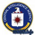 Учебник ЦРУ по ведению допросов