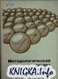 Методологический анализ оснований математики