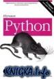 Изучаем Python, 3-е издание