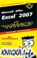 Microsoft Office Excel 2007 для \