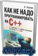 Как не надо программировать на C++