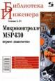 Семенов Б. Ю. - Микроконтроллеры MSP430. Первое знакомство