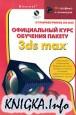 Официальный курс обучения пакету 3ds max. Книга от разработчиков 3ds Max