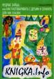 Мудрые зайцы, или Как разговаривать с детьми и сочинять для них сказки