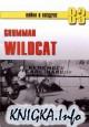 Война в воздухе №83. Grumman Wildcat