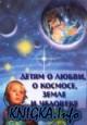Детям о любви, о космосе, земле и человеке