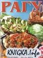 Кулинарные рецепты - рагу из мяса, рыбы, птицы, овощей, морепродуктов, грибов