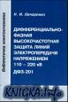 Дифференциально-фазная высокочастотная защита линий электропередачи напряжением 110-220 кВ