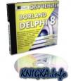 Обучение Borland Delphi 8