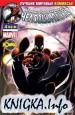 Новые приключения человека-паука.№ 4-13 2004