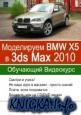 Моделируем BMW X5 в 3ds Max 2010