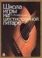 Школа игры на шестиструнной гитаре