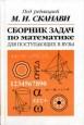Сканави М. И. - Сборник задач по математике для поступающих во втузы. (2 тома)