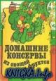 Домашние консервы из овощей и фруктов